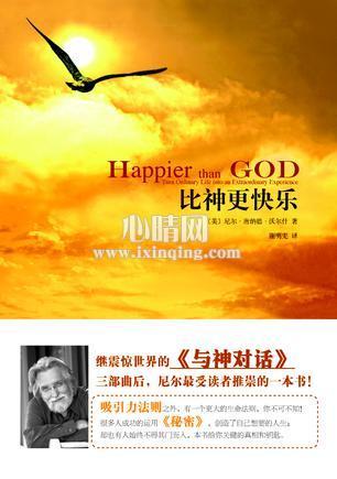 心理学书籍在线阅读: 比神更快乐