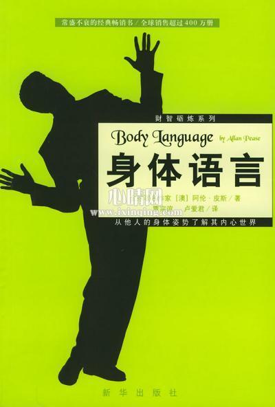 心理学书籍在线阅读: 身体语言:从他人的身体姿势了解其内心世界