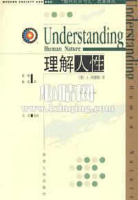 心理学书籍在线阅读: 理解人性
