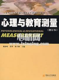 心理学书籍在线阅读: 心理教育测量