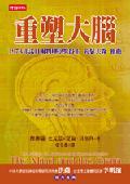 心理学书籍在线阅读: 重塑大腦