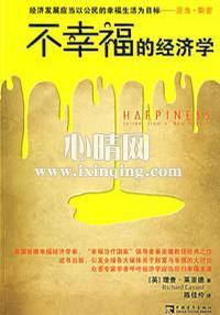心理学书籍在线阅读: 不幸福的经济学