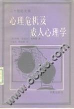 心理学书籍在线阅读: 心理危机及成人心理学
