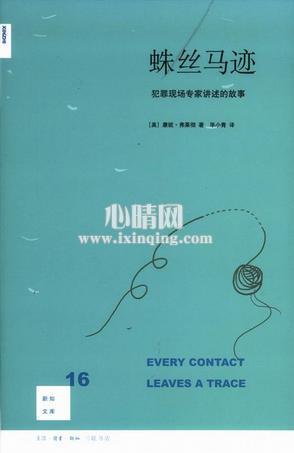 心理学书籍在线阅读: 蛛丝马迹