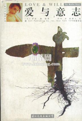 心理学书籍在线阅读: 爱与意志