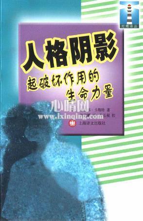 心理学书籍在线阅读: 人格阴影