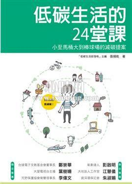 心理学书籍在线阅读: 低碳生活的24堂課