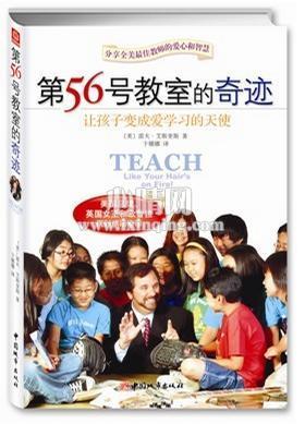 心理学书籍在线阅读: 第56号教室的奇迹