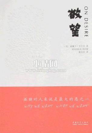 心理学书籍在线阅读: 欲望