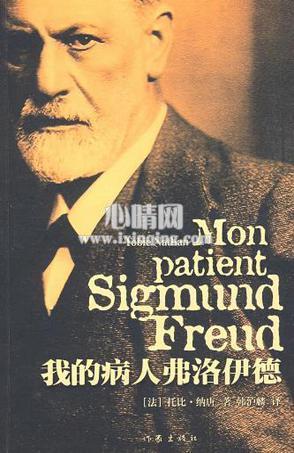 我的病人弗洛伊德