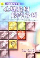 心理学书籍在线阅读: 心理投射技巧分析