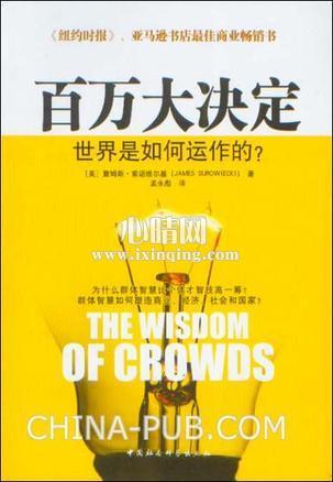心理学书籍在线阅读: 百万大决定:世界是如何运作的?