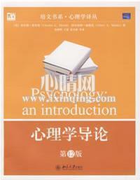 心理学书籍在线阅读: 心理学导论(第12版)