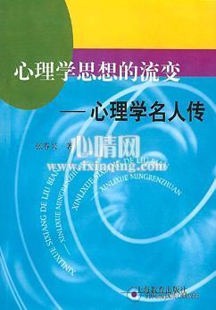 心理学书籍在线阅读: 心理学思想的流变