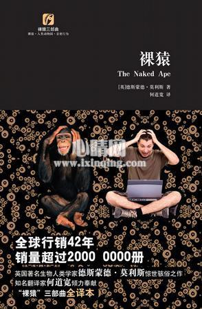 心理学书籍在线阅读: 裸猿三部曲:裸猿