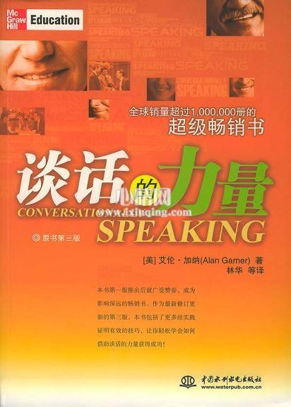 心理学书籍在线阅读: 谈话的力量