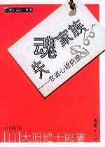 心理学书籍在线阅读: 失魂家族