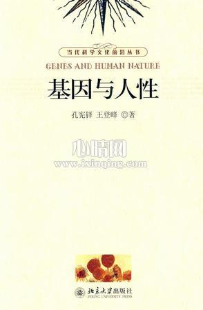 心理学书籍在线阅读: 基因与人性