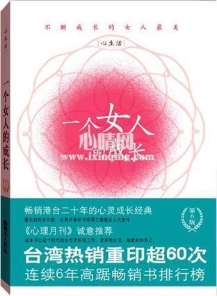 心理学书籍在线阅读: 一个女人的成长(第六版)