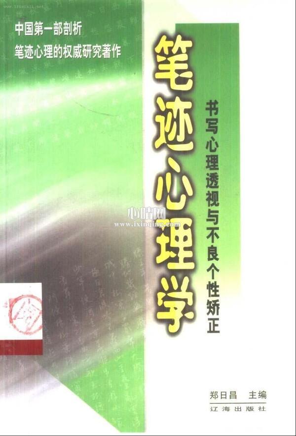 心理学书籍在线阅读: 笔迹心理学
