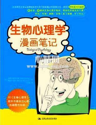 心理学书籍在线阅读: 生物心理学漫画笔记