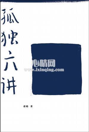 心理学书籍在线阅读: 孤独六讲