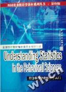 心理学书籍在线阅读: 行为科学中的统计学入门(影印版)