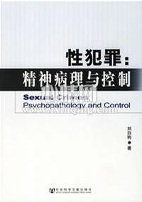 心理学书籍在线阅读: 性犯罪