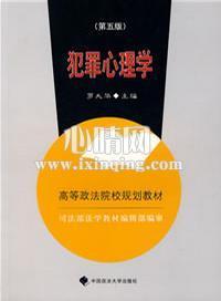 心理学书籍在线阅读: 犯罪心理学(第五版)