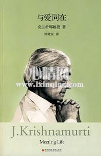 心理学书籍在线阅读: 与爱同在