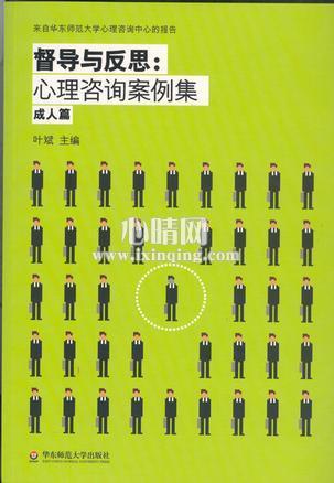心理学书籍在线阅读: 心理咨询案例集(成人篇)