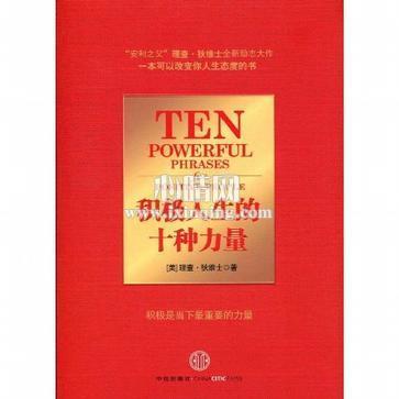 心理学书籍在线阅读: 积极人生的十种力量