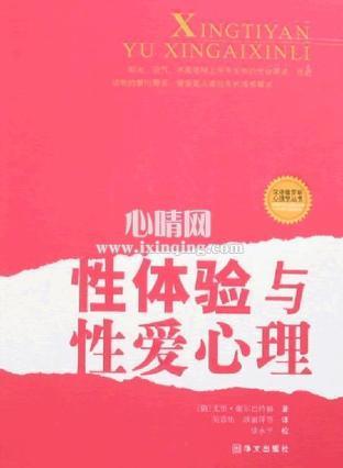 心理学书籍在线阅读: 性体验与性爱心理