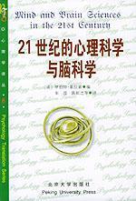 心理学书籍在线阅读: 21世纪的心理科学与脑科学
