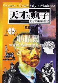 心理学书籍在线阅读: 天才与疯子
