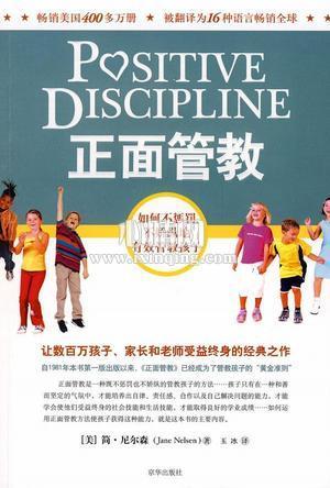 心理学书籍在线阅读: 正面管教