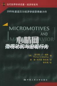 心理学书籍在线阅读: 微观动机与宏观行为