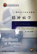心理学书籍在线阅读: 精神病学