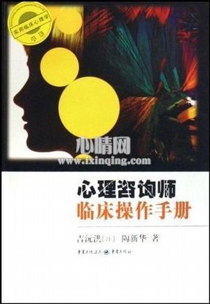 心理学书籍在线阅读: 心理咨询师监床操作手册