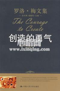 心理学书籍在线阅读: 创造的勇气