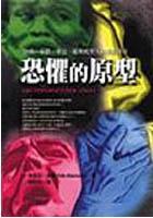 心理学书籍在线阅读: 恐懼的原型