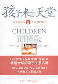心理学书籍在线阅读: 孩子来自天堂