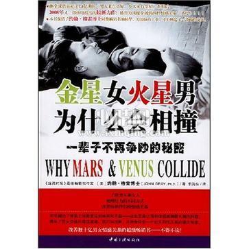 心理学书籍在线阅读: 金星女火星男为什么会相撞