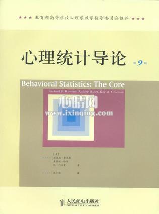 心理学书籍在线阅读: 心理统计导论