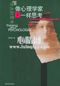 心理学书籍在线阅读: 像心理学家一样思考