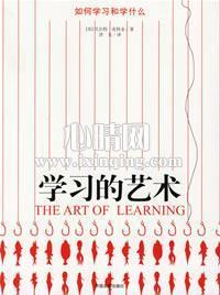 心理学书籍在线阅读: 学习的艺术