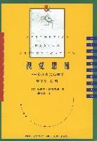 心理学书籍在线阅读: 视觉思维