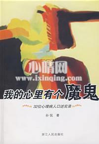 心理学书籍在线阅读: 我的心里有个魔鬼