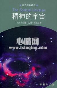 心理学书籍在线阅读: 精神的宇宙