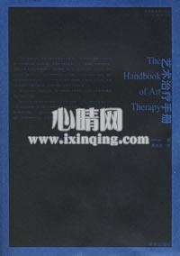 心理学书籍在线阅读: 艺术治疗手册